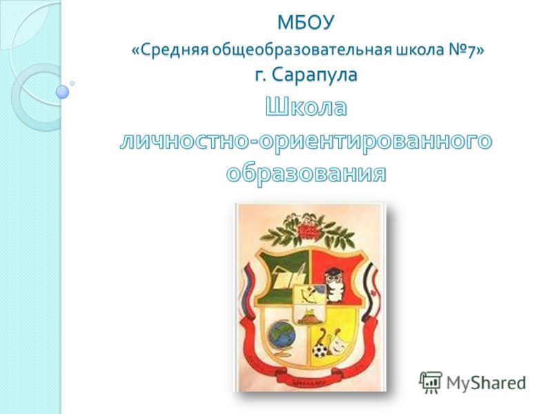 МБОУ « Средняя общеобразовательная школа 7» г. Сарапула