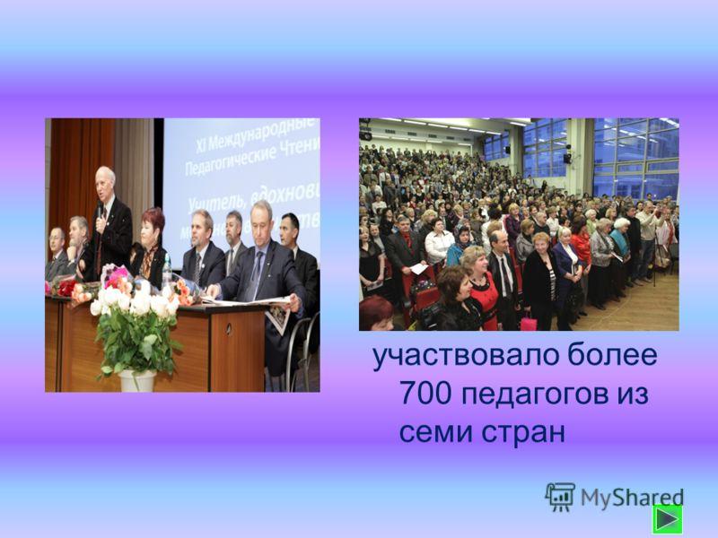 участвовало более 700 педагогов из семи стран