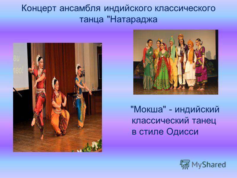 Концерт ансамбля индийского классического танца Натараджа Мокша - индийский классический танец в стиле Одисси