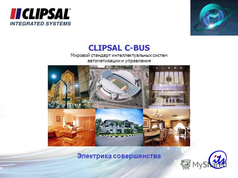 CLIPSAL C-BUS Мировой стандарт интеллектуальных систем автоматизации и управления Электрика совершенства