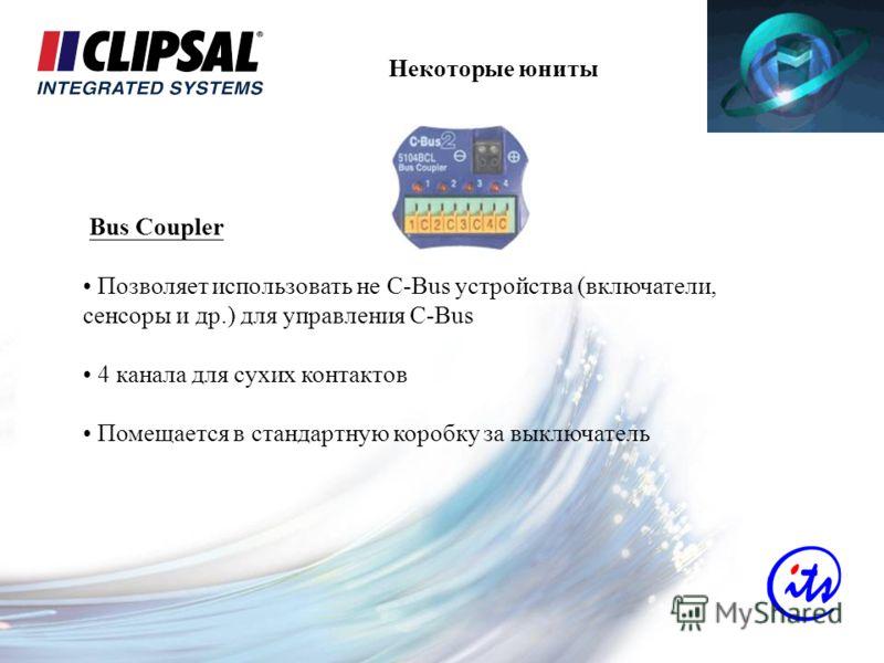 Некоторые юниты Bus Coupler Позволяет использовать не C-Bus устройства (включатели, сенсоры и др.) для управления C-Bus 4 канала для сухих контактов Помещается в стандартную коробку за выключатель