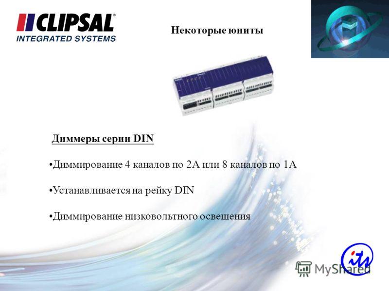 Некоторые юниты Диммеры серии DIN Диммирование 4 каналов по 2А или 8 каналов по 1А Устанавливается на рейку DIN Диммирование низковольтного освещения