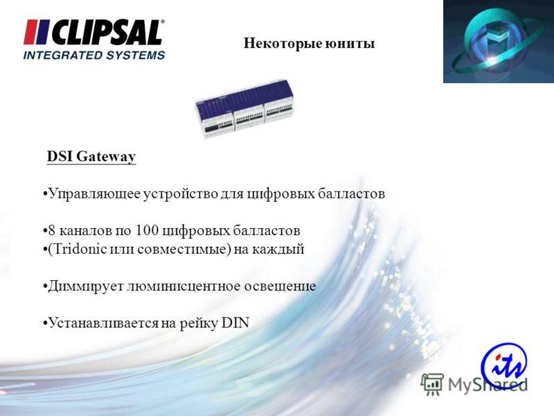 Некоторые юниты DSI Gateway Управляющее устройство для цифровых балластов 8 каналов по 100 цифровых балластов (Tridonic или совместимые) на каждый Диммирует люминисцентное освещение Устанавливается на рейку DIN