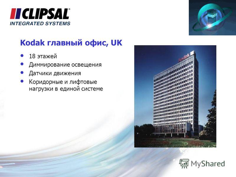 Kodak главный офис, UK 18 этажей Диммирование освещения Датчики движения Коридорные и лифтовые нагрузки в единой системе