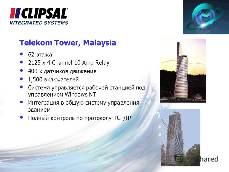 Telekom Tower, Malaysia 62 этажа 2125 x 4 Channel 10 Amp Relay 400 x датчиков движения 1,500 включателей Система управляется рабочей станцией под управлением Windows NT Интеграция в общую систему управления зданием Полный контроль по протоколу TCP/IP