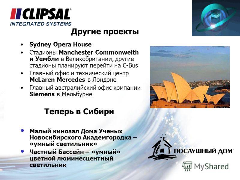 Другие проекты Sydney Opera House Стадионы Manchester Commonwelth и Уембли в Великобритании, другие стадионы планируют перейти на C-Bus Главный офис и технический центр McLaren Mercedes в Лондоне Главный австралийский офис компании Siemens в Мельбурн