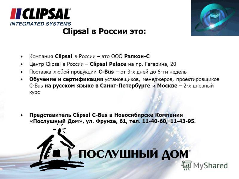 Clipsal в России это: Компания Clipsal в России – это ООО Рэлкон-С Центр Clipsal в России – Clipsal Palace на пр. Гагарина, 20 Поставка любой продукции C-Bus – от 3-х дней до 6-ти недель Обучение и сертификация установщиков, менеджеров, проектировщик