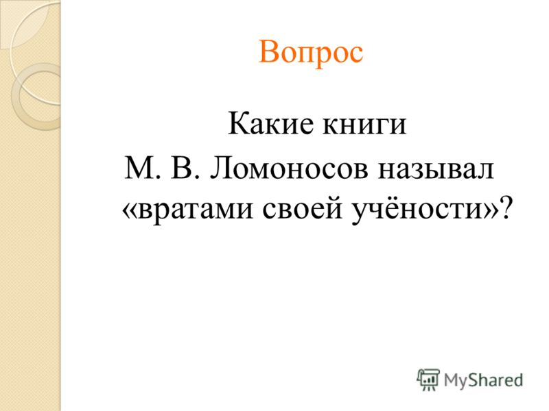 Вопрос Какие книги М. В. Ломоносов называл «вратами своей учёности»?