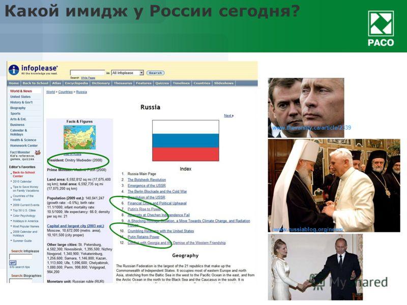 Какой имидж у России сегодня? www.thevarsity.ca/article/2339 /www.russiablog.org/news/