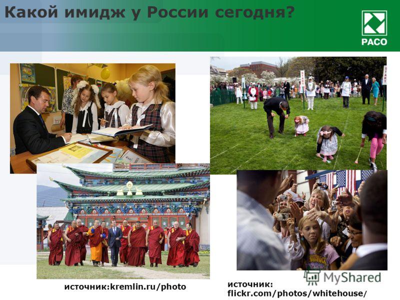 источник:kremlin.ru/photo источник: flickr.com/photos/whitehouse / Какой имидж у России сегодня?
