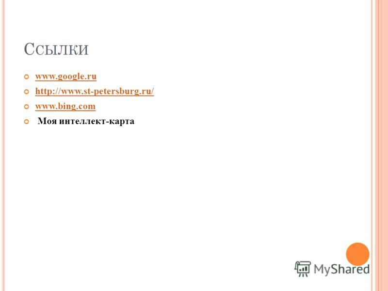 С СЫЛКИ www.google.ru http://www.st-petersburg.ru/ www.bing.com Моя интеллект-карта