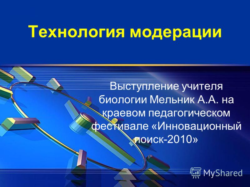 Технология модерации Выступление учителя биологии Мельник А.А. на краевом педагогическом фестивале «Инновационный поиск-2010»