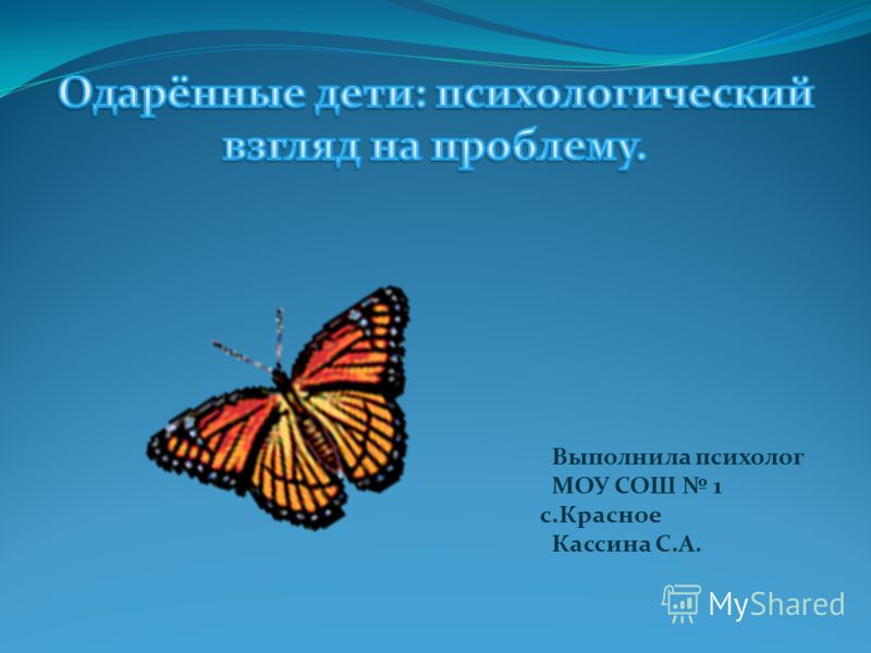 Выполнила психолог МОУ СОШ 1 с.Красное Кассина С.А.