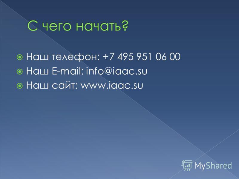 Наш телефон: +7 495 951 06 00 Наш E-mail: info@iaac.su Наш сайт: www.iaac.su