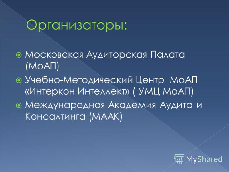 Московская Аудиторская Палата (МоАП) Учебно-Методический Центр МоАП «Интеркон Интеллект» ( УМЦ МоАП) Международная Академия Аудита и Консалтинга (МААК)