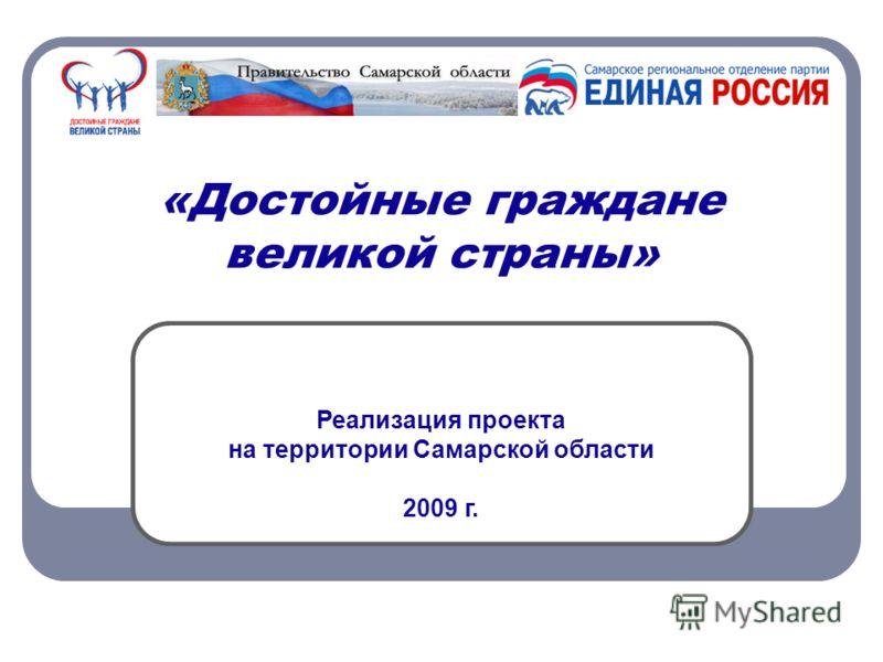 «Достойные граждане великой страны» Реализация проекта на территории Самарcкой области 2009 г.