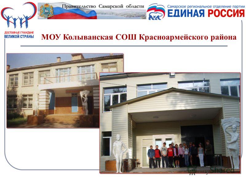 МОУ Колыванская СОШ Красноармейского района