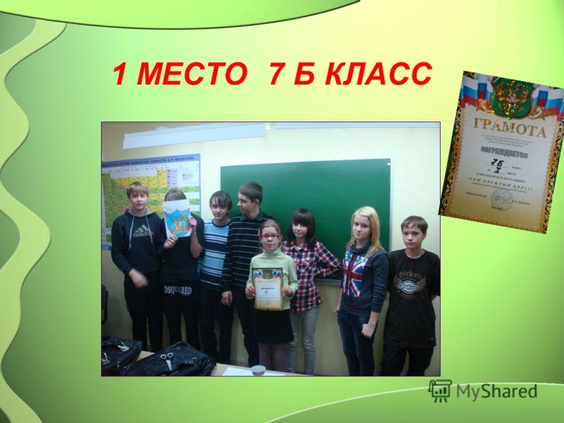 1 МЕСТО 7 Б КЛАСС