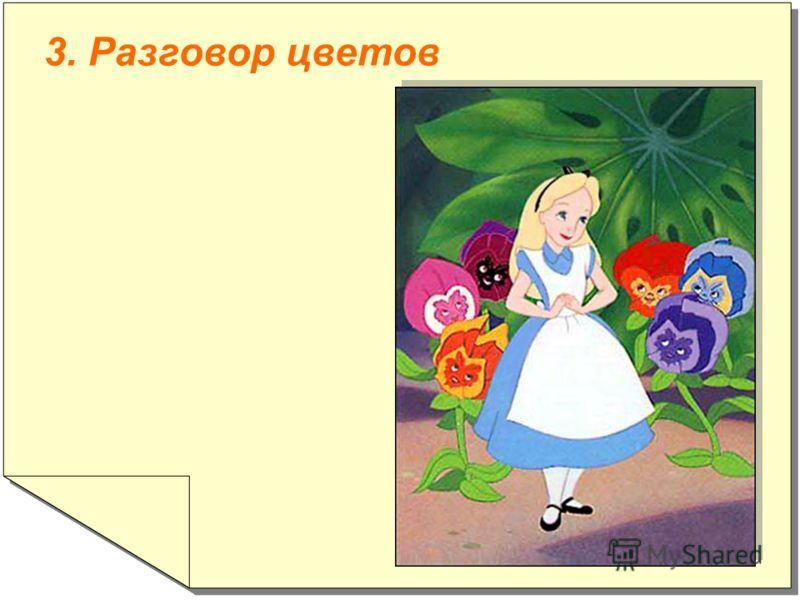 3. Разговор цветов