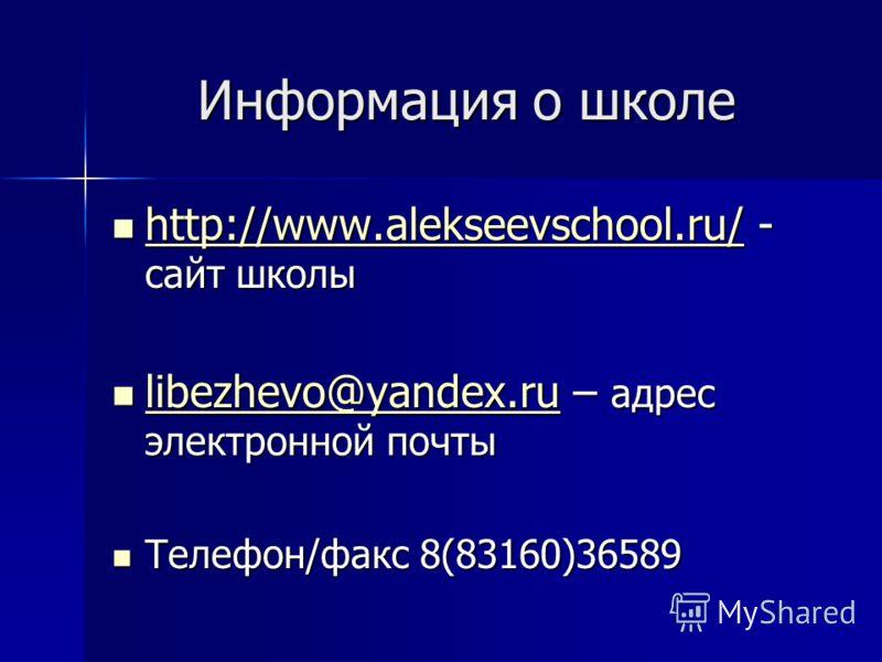 Информация о школе http://www.alekseevschool.ru/ - сайт школы http://www.alekseevschool.ru/ - сайт школы http://www.alekseevschool.ru/ libezhevo@yandex.ru – адрес электронной почты libezhevo@yandex.ru – адрес электронной почты libezhevo@yandex.ru Тел