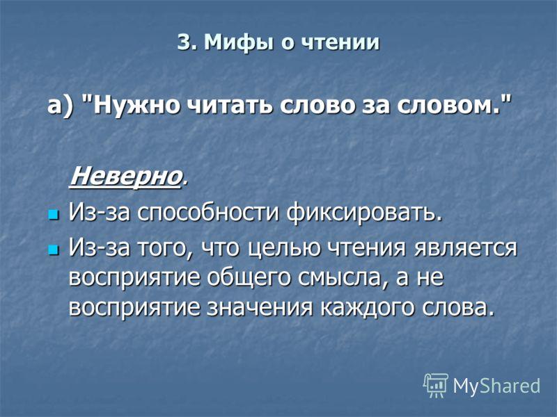 3. Мифы о чтении а)