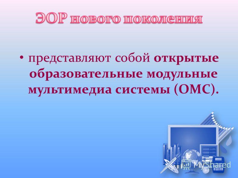 представляют собой открытые образовательные модульные мультимедиа системы (ОМС).