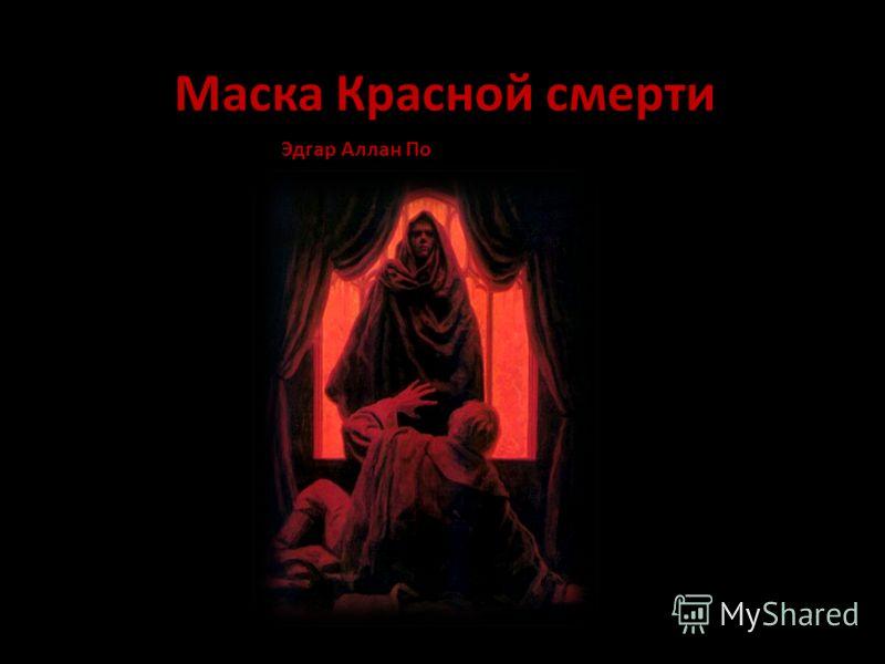 Маска Красной смерти Эдгар Аллан По