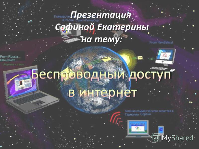 Презентация Сафиной Екатерины Сафиной Екатерины на тему: на тему: