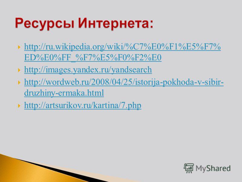 http://ru.wikipedia.org/wiki/%C7%E0%F1%E5%F7% ED%E0%FF_%F7%E5%F0%F2%E0 http://ru.wikipedia.org/wiki/%C7%E0%F1%E5%F7% ED%E0%FF_%F7%E5%F0%F2%E0 http://images.yandex.ru/yandsearch http://wordweb.ru/2008/04/25/istorija-pokhoda-v-sibir- druzhiny-ermaka.ht