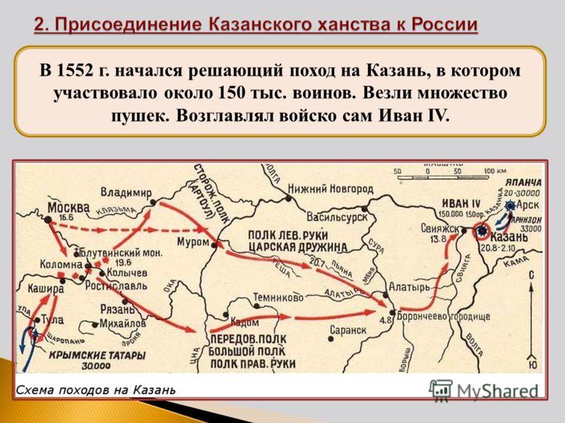 В 1552 г. начался решающий поход на Казань, в котором участвовало около 150 тыс. воинов. Везли множество пушек. Возглавлял войско сам Иван IV.