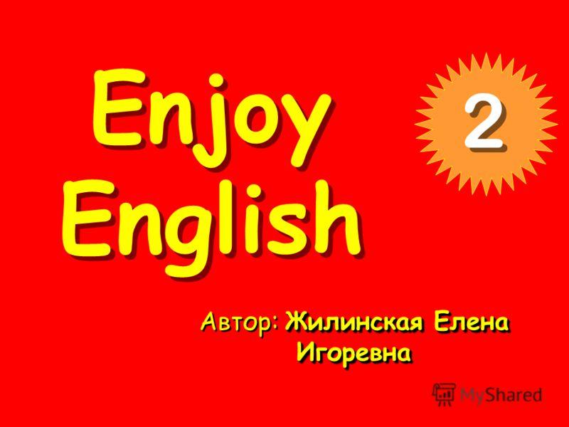 Enjoy English Жилинская Елена Игоревна Автор: Жилинская Елена Игоревна 2 2