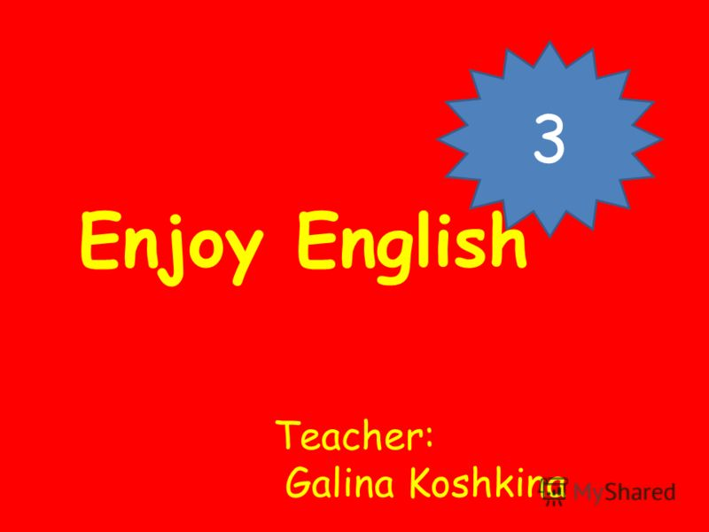 3 Enjoy English Teacher: Galina Koshkina