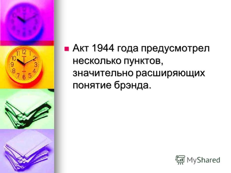 Акт 1944 года предусмотрел несколько пунктов, значительно расширяющих понятие брэнда. Акт 1944 года предусмотрел несколько пунктов, значительно расширяющих понятие брэнда.
