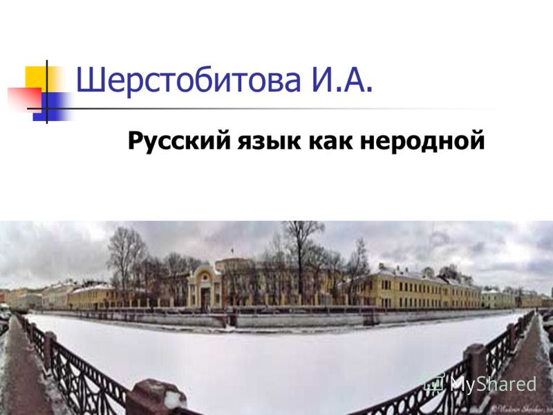 Шерстобитова И.А. Русский язык как неродной