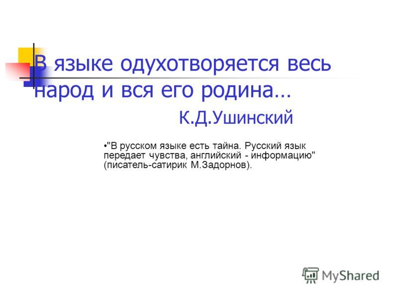 В языке одухотворяется весь народ и вся его родина… К.Д.Ушинский