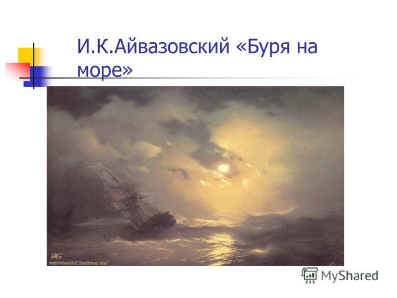И.К.Айвазовский «Буря на море»