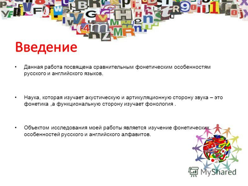 Фонетические особенности русского и английского алфавитов выполнила Ангелин а Котляр