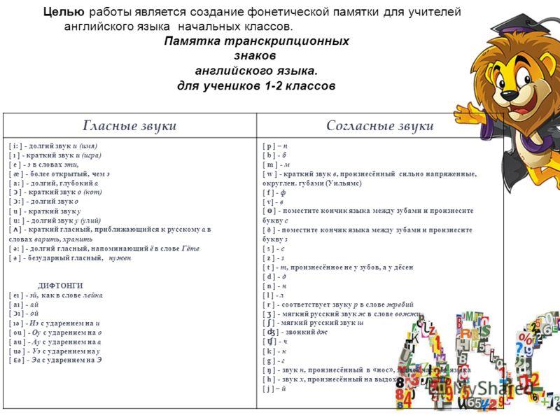 Данная работа посвящена сравнительным фонетическим особенностям русского и английского языков. Наука, которая изучает акустическую и артикуляционную сторону звука – это фонетика,а функциональную сторону изучает фонология. Объектом исследования моей р