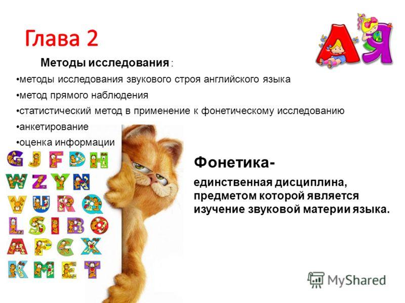 Задачи: Изучить звуки русского и английского алфавита. Выявить особенности, сходства, и различия звуков русского и английского алфавитов. Проанализировать результаты анкетирования по проблеме исследования. Разработать памятку «Русские и английские зв