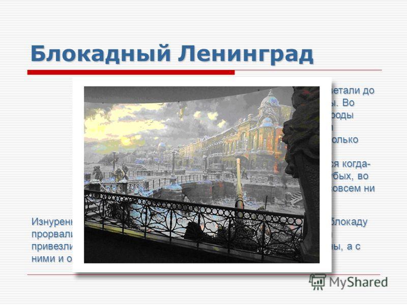 Изнуренный город захватили несметные полчища крыс. Когда блокаду прорвали, вместе с продовольствием в город с Большой земли привезли три вагона кошек. Крысы были в основном уничтожены, а с ними и опасность эпидемий. Блокадный Ленинград Русские голубы
