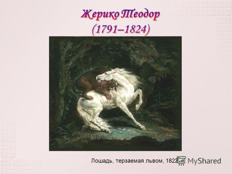 Лошадь, терзаемая львом, 1822