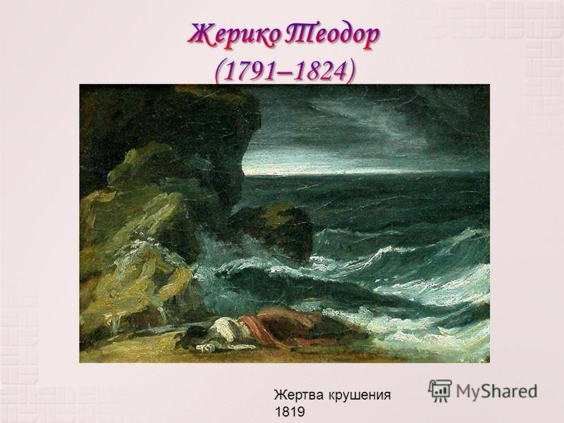 Жертва крушения 1819