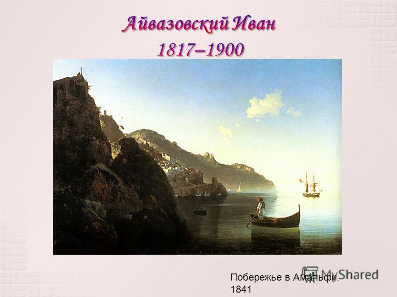 Побережье в Амальфи. 1841