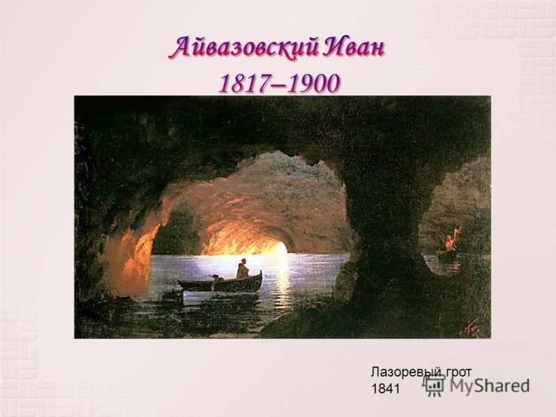 Лазоревый грот 1841