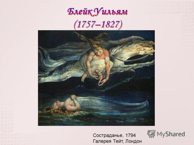 Состраданье, 1794 Галерея Тейт, Лондон