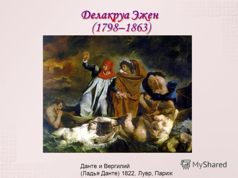 Данте и Вергилий (Ладья Данте) 1822, Лувр, Париж