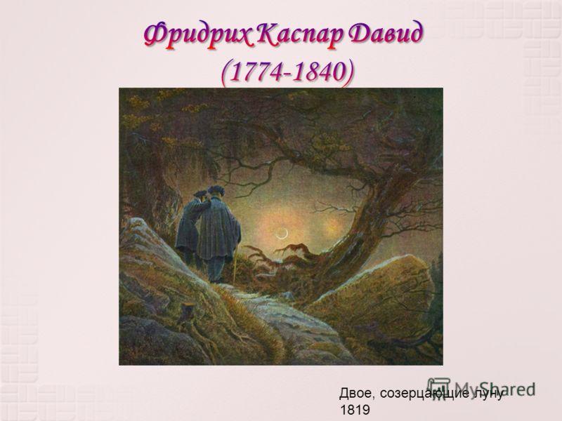 Двое, созерцающие луну 1819