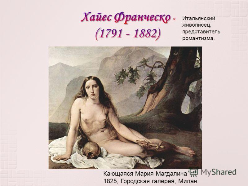 Итальянский живописец, представитель романтизма. Кающаяся Мария Магдалина 1825, Городская галерея, Милан