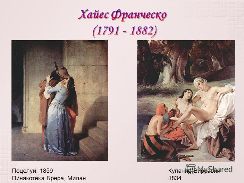 Поцелуй, 1859 Пинакотека Брера, Милан Купание Вирсавии 1834