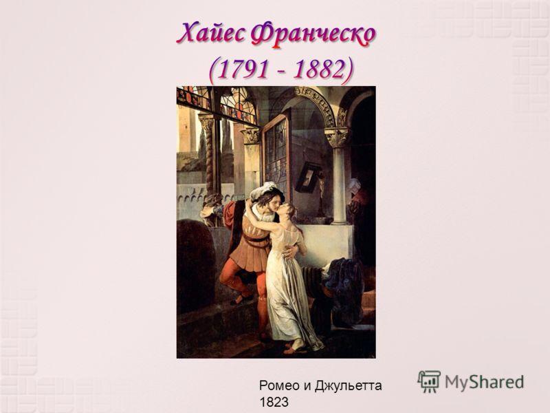 Ромео и Джульетта 1823